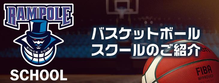 ランポーレ三重バスケットボールスクール