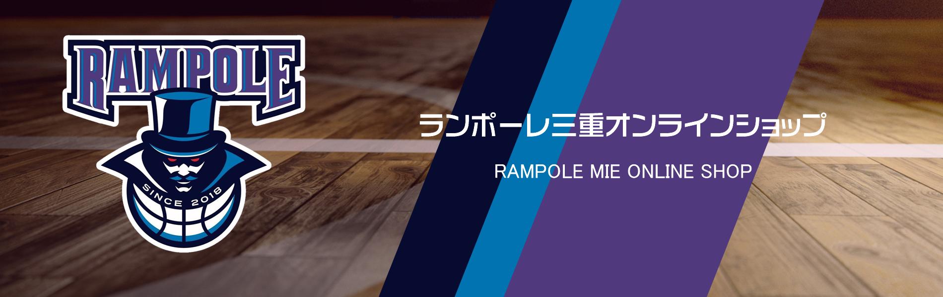 ランポーレ三重オンラインショップ