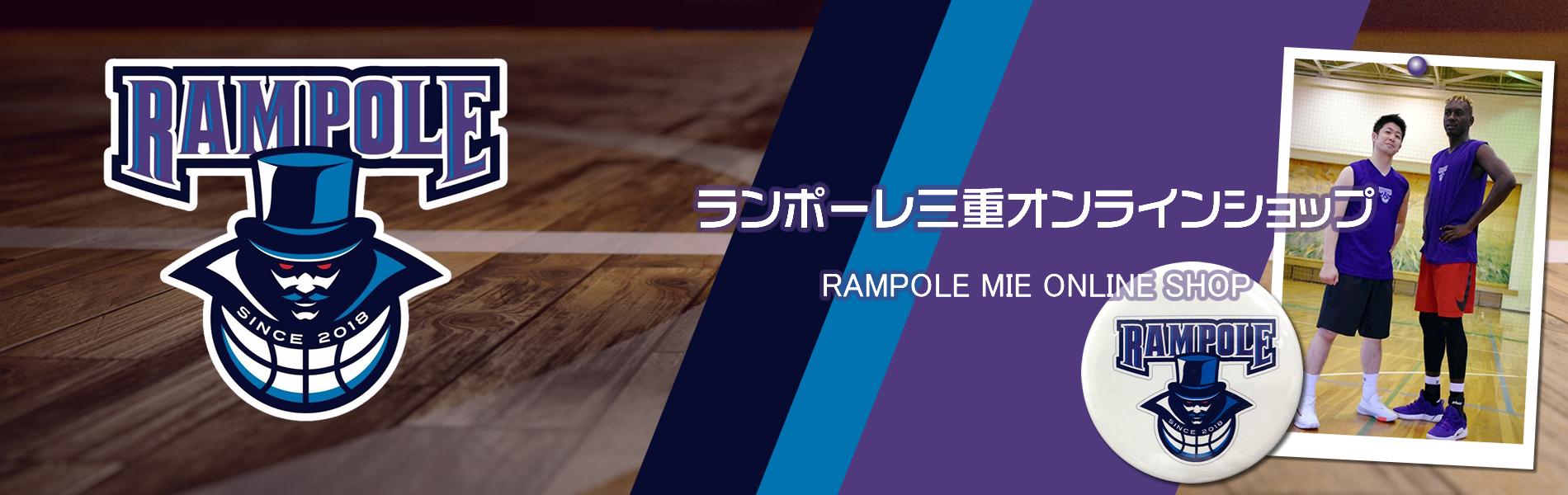 ランポーレ三重 オンラインショップ
