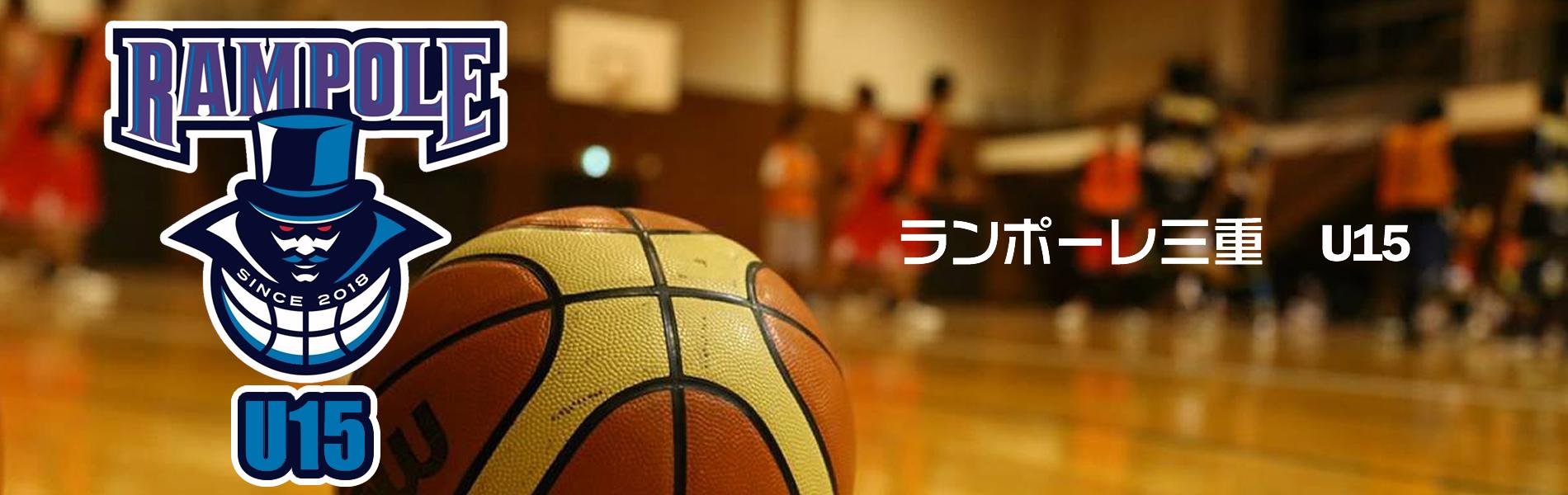 ランポーレ三重バスケットボール U15